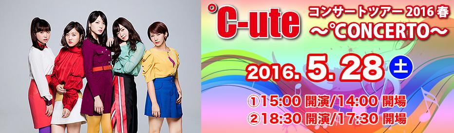 ℃-ute コンサートツアー2016春 〜℃ONCERTO〜