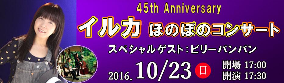 45th Anniversary イルカ ほのぼのコンサート スペシャルゲスト:ビリーバンバン