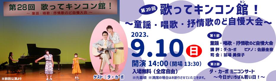 第22回歌ってキンコン館!〜童謡・唱歌・抒情歌のど自慢大会〜