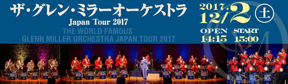 ザ・グレン・ミラーオーケストラ Japan Tour 2017
