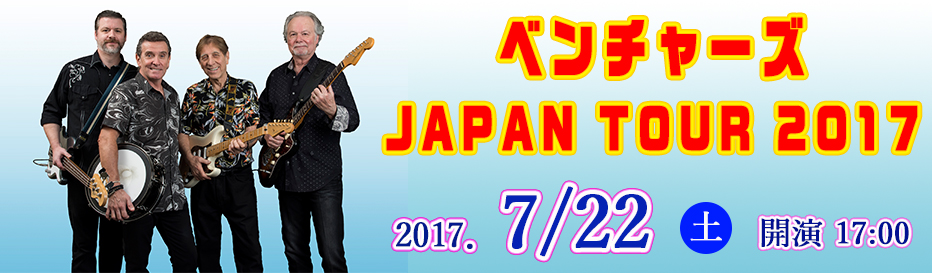 来日55周年記念  ベンチャーズ JAPAN TOUR 2017