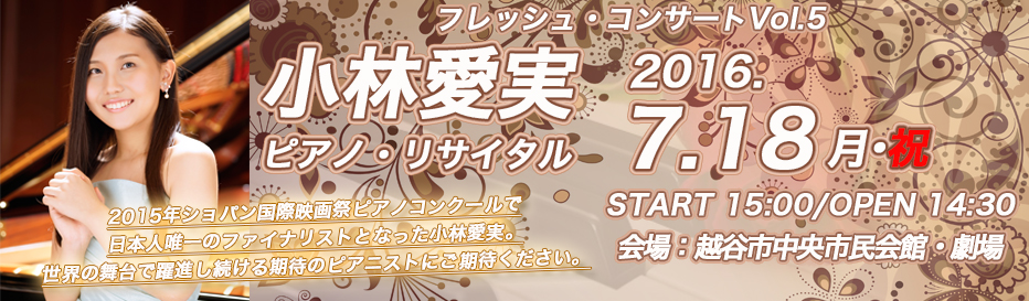 フレッシュ・コンサートVol.5 小林愛実ピアノ・リサイタル