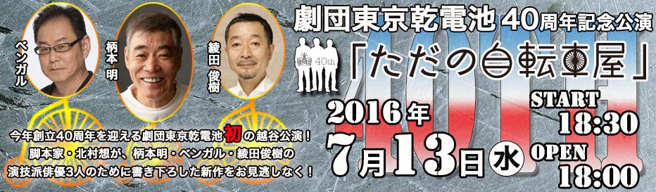劇団東京乾電池40周年記念公演「ただの自転車屋」