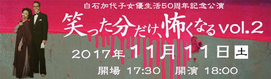 白石加代子女優生活50周年記念公演 笑った分だけ、怖くなるvol.2