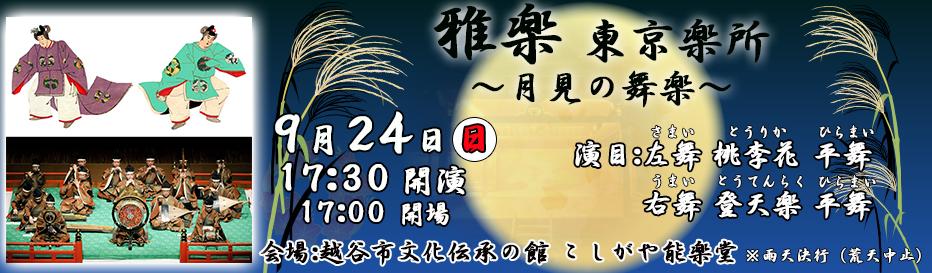 雅楽 東京楽所 〜月見の舞楽 平舞・番舞〜