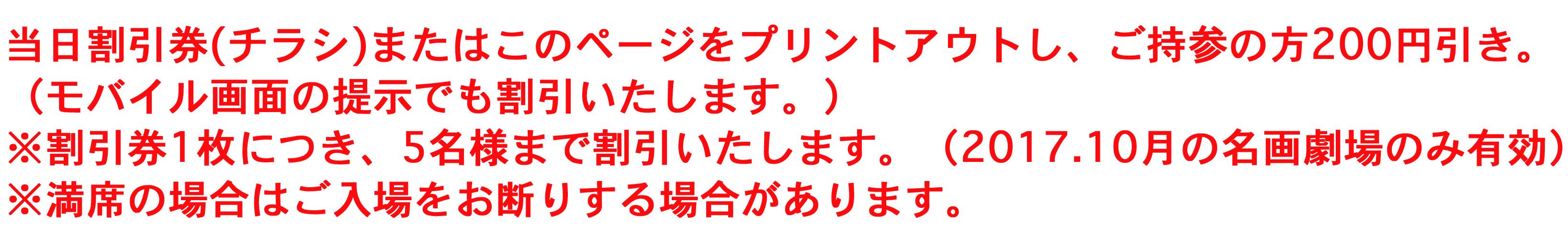 http://www.suncityhall.jp/10%E6%9C%88%E5%89%B2%E5%BC%95.jpg