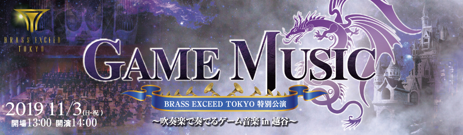 BRASS EXCEED TOKYO 吹奏楽で奏でるゲーム音楽 in 越谷
