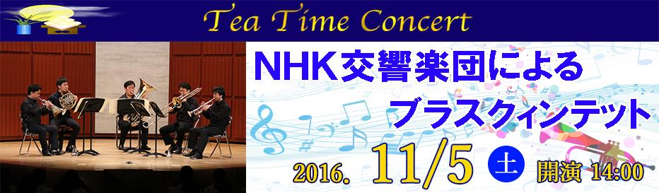 The Chamber Brass NHK交響楽団メンバーによるブラスクィンテット