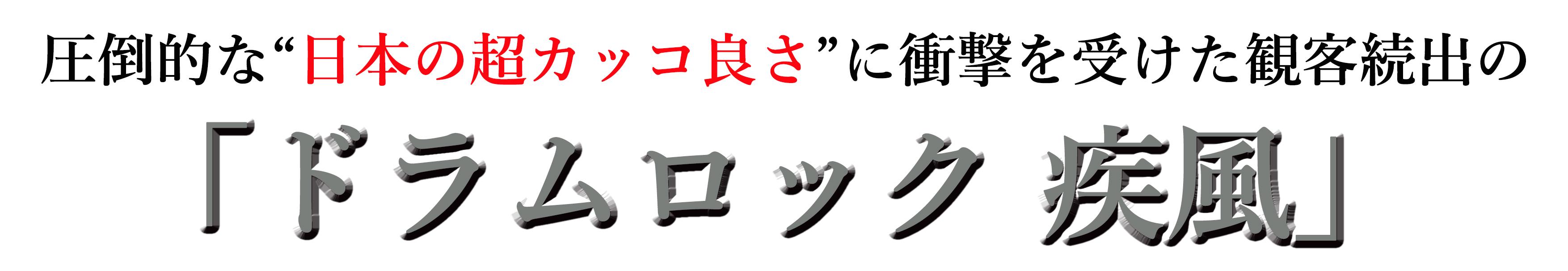 http://www.suncityhall.jp/TAO%E2%91%A0.jpg
