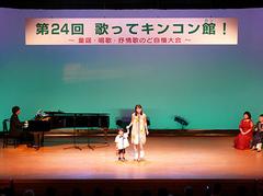 第25回歌ってキンコン館!〜童謡・唱歌・抒情歌のど自慢大会〜