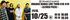 au presents ORANGE RANGE LIVE TOUR 016-017