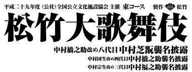 03-2-東タイトル-横.jpg
