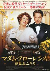 NO.392 サンシティ名画劇場「マダム・フローレンス! 夢見るふたり」