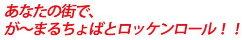 がーまる.jpg