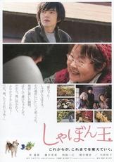 No.394 サンシティ名画劇場「しゃぼん玉」