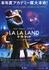 No.395 サンシティ名画劇場「LA LA LAND ラ・ラ・ランド」