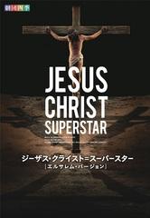 劇団四季『ジーザス・クライスト=スーパースター』エルサレムバージョン