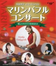 塚越慎子 with Friends マリンバフルコンサート 楽しいクリスマスをあなたと