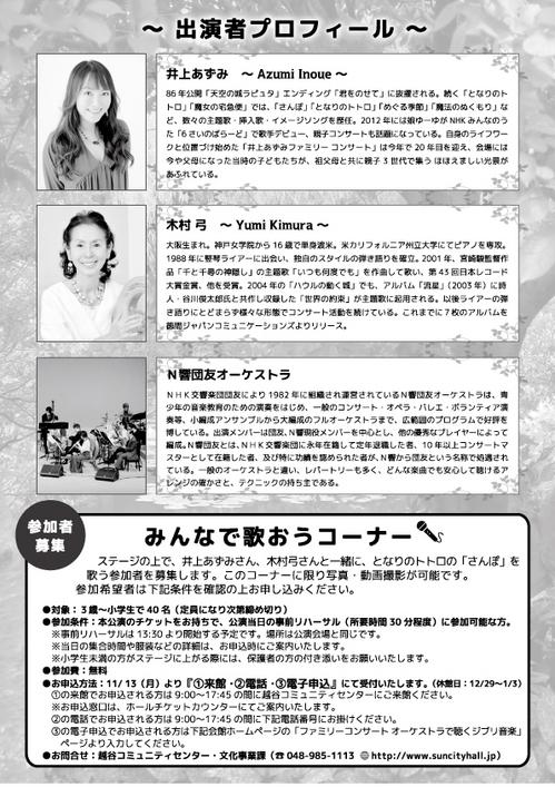 ジブリチラシ(裏).jpg