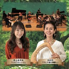 ファミリーコンサート オーケストラで聴くジブリ音楽