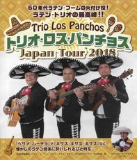 トリオ・ロス・パンチョスJapan Tour 2018
