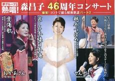 森昌子 46周年コンサート