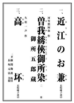 02-3東-演目.jpg