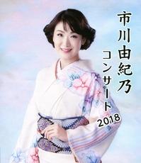 市川由紀乃  コンサート