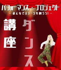 パフォーマンス・プロジェクト ダンス講座『発表会』