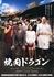 No.410 サンシティ名画劇場「焼肉ドラゴン」