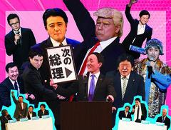 社会風刺コント集団 ザ・ニュースペーパー LIVE 2020