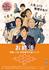 No.444 サンシティ名画劇場「お終活 熟春!人生、百年時代の過ごし方」