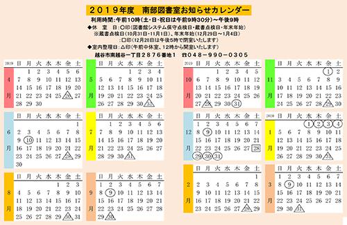 http://www.suncityhall.jp/image-folder/nanbucalendar.jpg